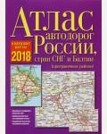 Атлас автодорог России, стран СНГ и Балтии (приграничные районы) (мягкий переплет)
