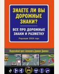 Знаете ли вы дорожные знаки? Все про дорожные знаки и разметку. Редакция 2018 года. Автошкола