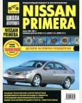 Nissan Primera 2002-2007 гг. Руководство по эксплуатации, техническому обслуживанию и ремонту
