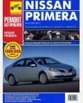 Nissan Primera. Руководство по эксплуатации, техническому обслуживанию и ремонту