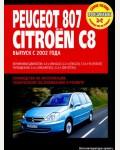 Peugeot 807 /Citroen С8/Fiat Ulysse /Lancia Phedra c 2002г бензин / дизель Пособие по ремонту и эксплуатации