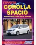 Toyota Corolla Spacio. Модели 2WD & 4WD c 2001 г. выпуска. Устройство, техническое обслуживание и ремонт