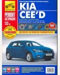 Kia Ceed. Руководство по эксплуатации, техническому обслуживанию и ремонту