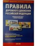 Правила дорожного движения РФ с комментариями и иллюстрациями (в редакции, действующей с 01.07.2018 года)