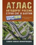 Атлас автодорог России, стран СНГ и Балтии (приграничные районы) 2019.