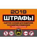 Штрафы и другие санкции для водителей, пассажиров и пешеходов (с последними изменениями) 2019.