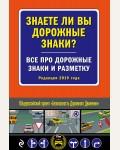 Знаете ли вы дорожные знаки? Все про дорожные знаки и разметку. Редакция 2019 года. Автошкола