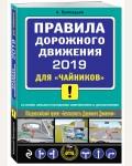 Правила дорожного движения 2019 для