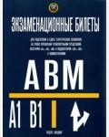 Экзаменационные билеты для подготовки к сдаче теоретических экзаменов на право управления транспортными средствами категорий