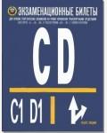 Экзаменационные билеты для приёма теоретических экзаменов на право управления транспортными средствами категорий C, D и подкатегорий C1 и D1. 2019