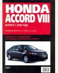 Honda Accord VIII. Самое полное профессиональное руководство по ремонту