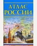 Атлас России.