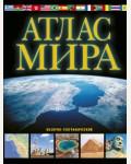 Атлас мира. Обзорно-географический. Атлас универсальный