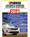 Правила дорожного движения Российской Федерации по состоянию на 1 августа 2019 года. ПДД