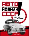 Томпсон Э. Легковые автомобили СССР. Полная история. Исторический интерес