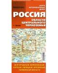 Карта автодорог: Россия. Области Центрального Черноземья.