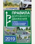 Громов П. Правила дорожного движения 2019 с фото, 3D иллюстрациями и комментариями. ПДД 3D