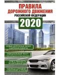 Правила дорожного движения Российской Федерации на 2020 год. ПДД