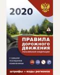 Правила дорожного движения Российской Федерации с самыми последними изменениями на 2020 год. ПДД 3D