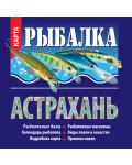 Карта складная Астрахань