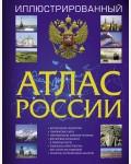 Иллюстрированный атлас России. Атлас универсальный