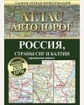 Атлас автодорог. Россия, страны СНГ и Балтии (приграничные районы) (мягкий переплет)