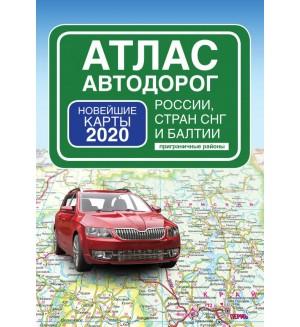 Атлас автодорог России, стран СНГ и Балтии (приграничные районы). (мягкий переплет)