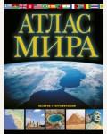 Атлас мира. Обзорно-географический (черный).