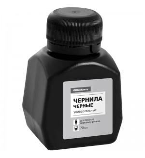 Чернила черные, 70мл