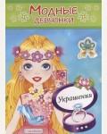 Украшения. Книжка-раскраска с наклейками для девочек