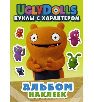 Альбом наклеек. UglyDolls. Куклы с характером (зеленый)