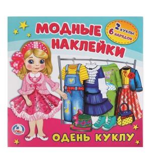 Одень куклу. Модные наклейки