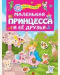 Маленькая принцесса и ее друзья. Для лучших девочек: книжки с наклейками