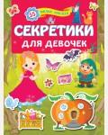 Секретики для девочек. Для лучших девочек: книжки с наклейками