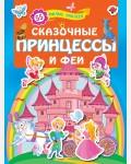 Сказочные принцессы и феи. Для лучших девочек: книжки с наклейками