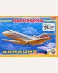 Авиация. Раскраска книжка с наклейками