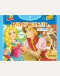 Рапунцель. Раскраски, игры + 70 наклеек. Принцессы, наклейки и сказочные игры