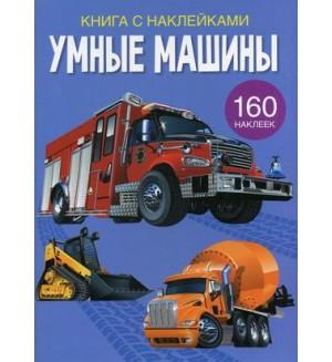 Умные машины. Развивающая книга с наклейками. 160 наклеек