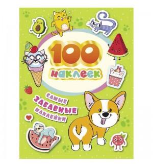 Самые забавные наклейки. 100 наклеек
