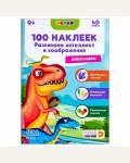 Динозавры. Развиваем интеллект и воображение в 4D-формате. 100 наклеек