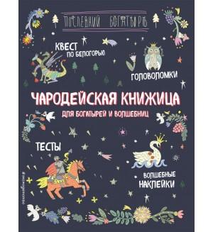 Чародейская книжица для богатырей и волшебниц. Головоломки, тесты, квест (+ наклейки). Disney. Последний богатырь