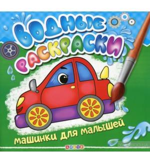 Машинки для малышей. Водная раскраска