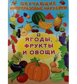 Ягоды, фрукты и овощи. Обучающие многоразовые наклейки