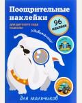 Для мальчиков. Поощрительные наклейки для детского сада и школы. (синяя)