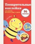 Поощрительные наклейки для школы, детского сада и дома (красная)
