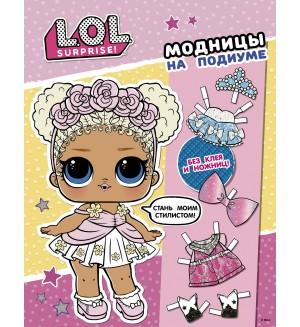 L.O.L. Surprise! Модницы на подиуме (одень куколку). L.O.L. Surprise!