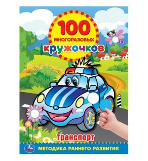 Транспорт. 100 многоразовых кружочков