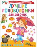 Дмитриева В. Лучшие головоломки для девочек. 100 головоломок для малышей