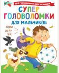 Дмитриева В. Суперголоволомки для мальчиков. 100 головоломок для малышей