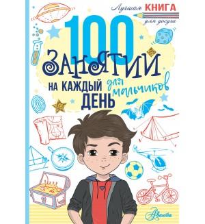 Бейли Э. 100 занятий для мальчиков на каждый день. Лучшая книга для досуга